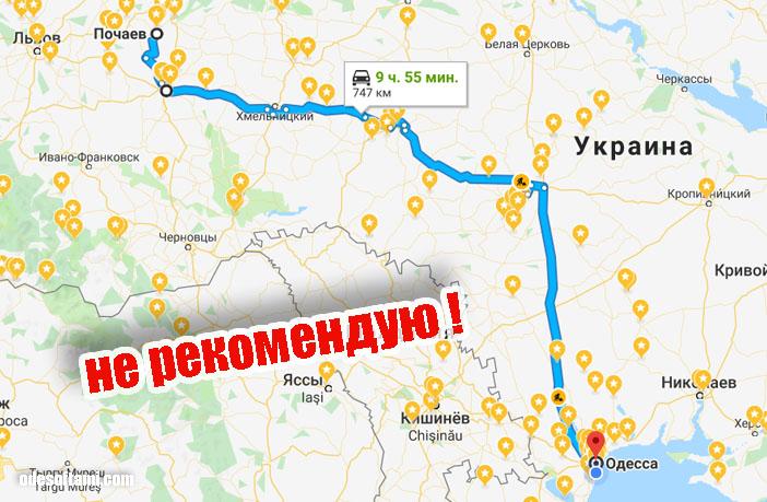 Паломник пост. Дорогами Украины. Путешествие в Почаевскую Лавру