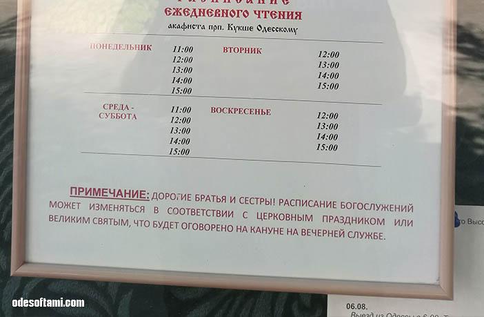 Расписание богослужений в Свято-Успенском Одесском мужском монастыре