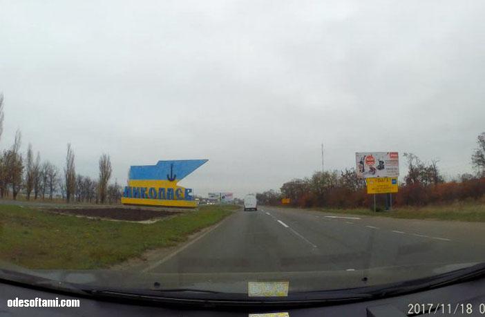 трасса Одесса Николаев
