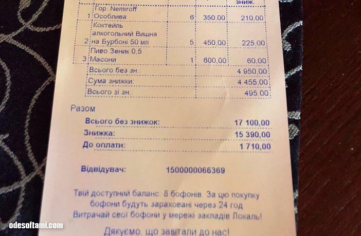 Масонское ложе, Львов - odesoftami.com