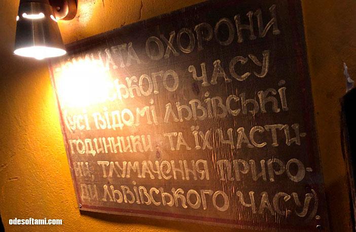 Дом легенд, Львов - odesoftami.com