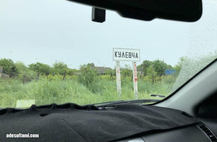 Кулевчанское чудо села Кулевча, Свято-Николаевский храм - odesoftami.com