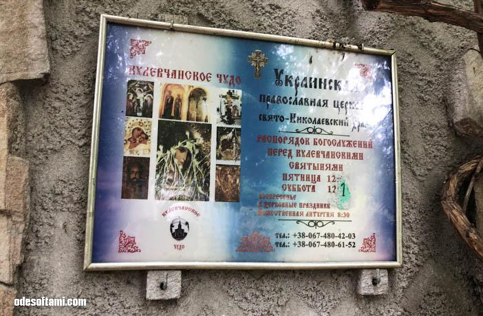 Волшебное место - Кулевча, Свято-Николаевский храм в Кулевче
