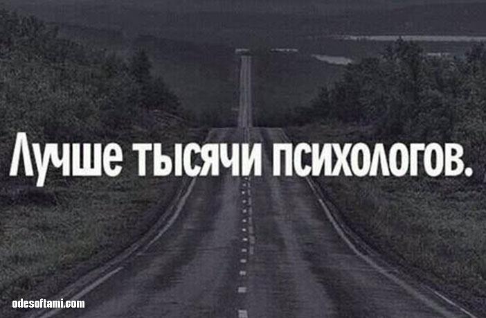 Денис Алексеенко и демотиватор Лучше 1000 психологов- odesoftami.com