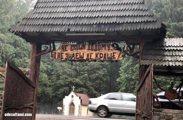 Утро в Коломыя, отель Писанка - odesoftami.com