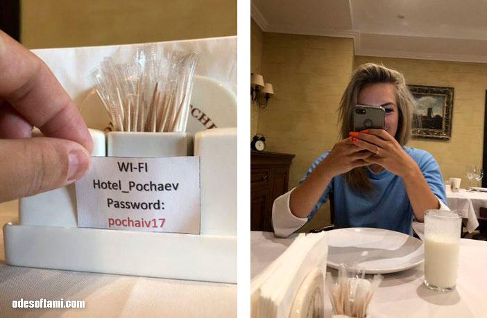 Вкусный обез в отеле Почаев - odesoftami.com
