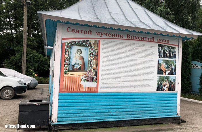 Источник святой Анны - odesoftami.com