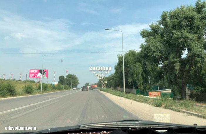 Кишинев, Молдова - odesoftami.com