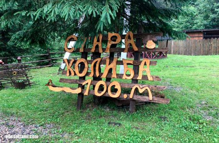 Стара колиба, Карпаты, Украина - odesoftami.com