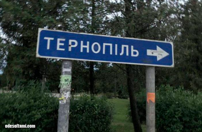 Тернополь, Украина - odesoftami.com