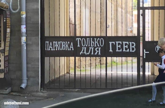 Одесса. Первая парковка для геев и пидаров