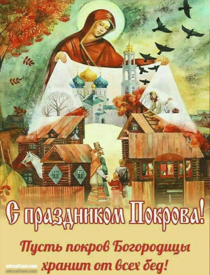 Покрова, церковный праздник