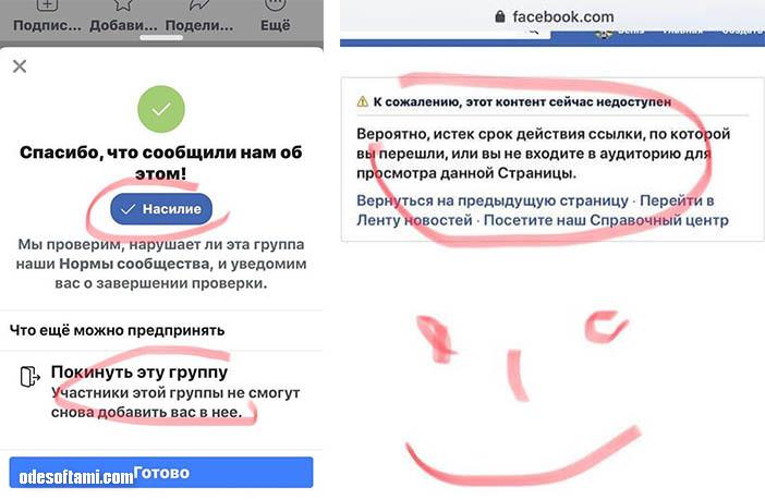 Как заблокировать группу в фейсбук