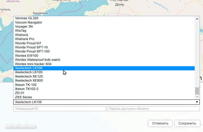 GPS Trace настройка подключение реле GPS LK720 - odesoftami.com