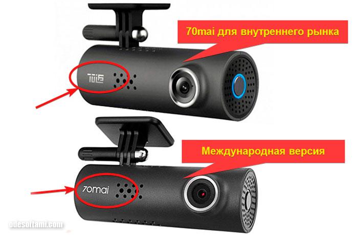 70 mai видео регистратор отличия китайской версии и международной - odesoftami.com