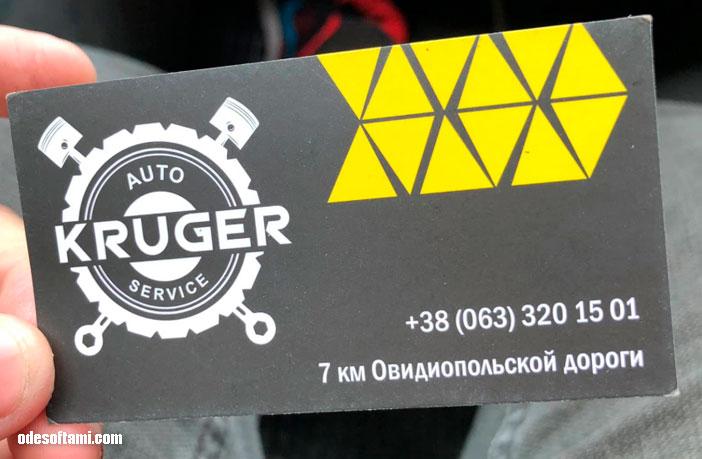 Kruger avto Odessa