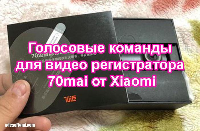 Голосовое управление 70 mai pro и команды для Xiaomi 70mai DVR - odesoftami.com