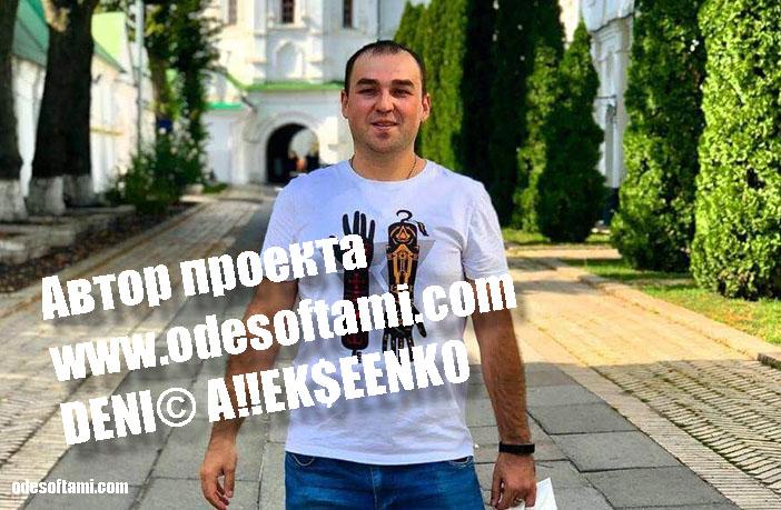 Денис Алексеенко - автор блога odesoftami.com