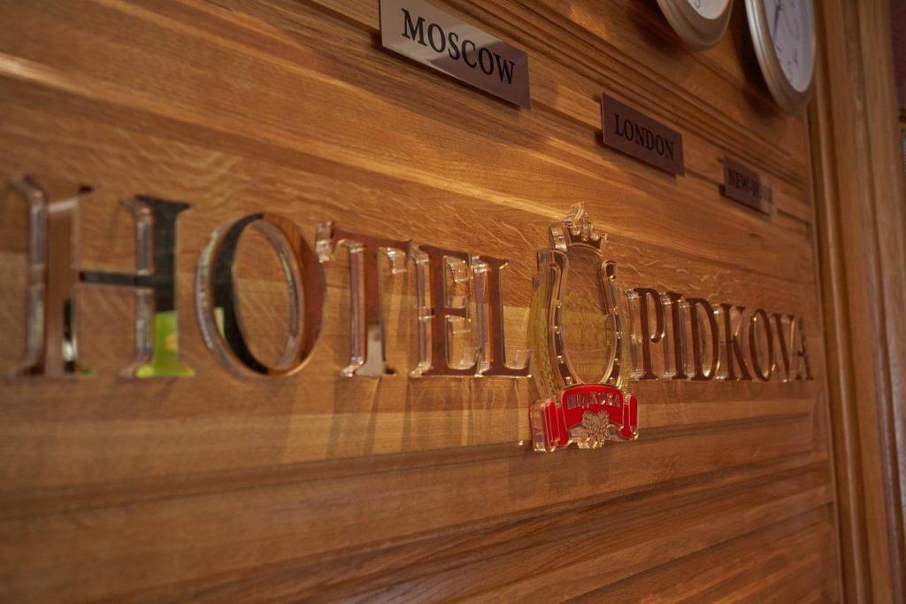 ровно подкова золотая отель заселение логотип