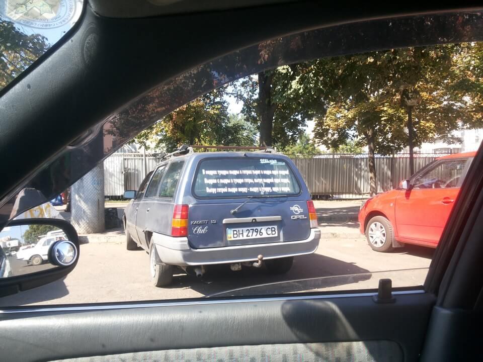 Позитивные Одесситы …авто на улице Ак.Глушко у рынка Киевский