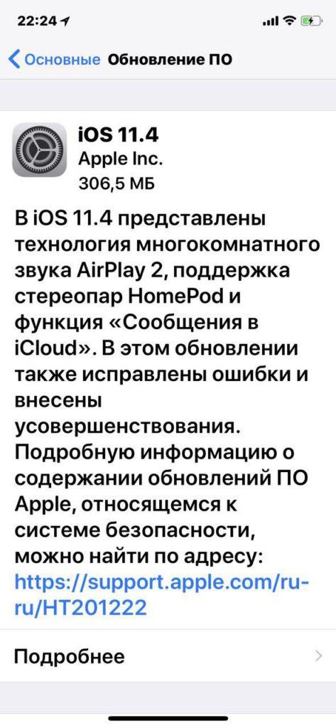 Обновления до IOS 11.4 - 306 mb
