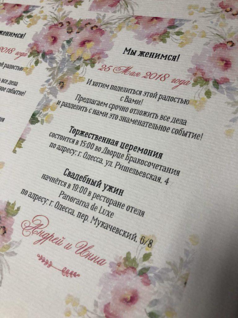 Напечатали свадебные пригласительные...