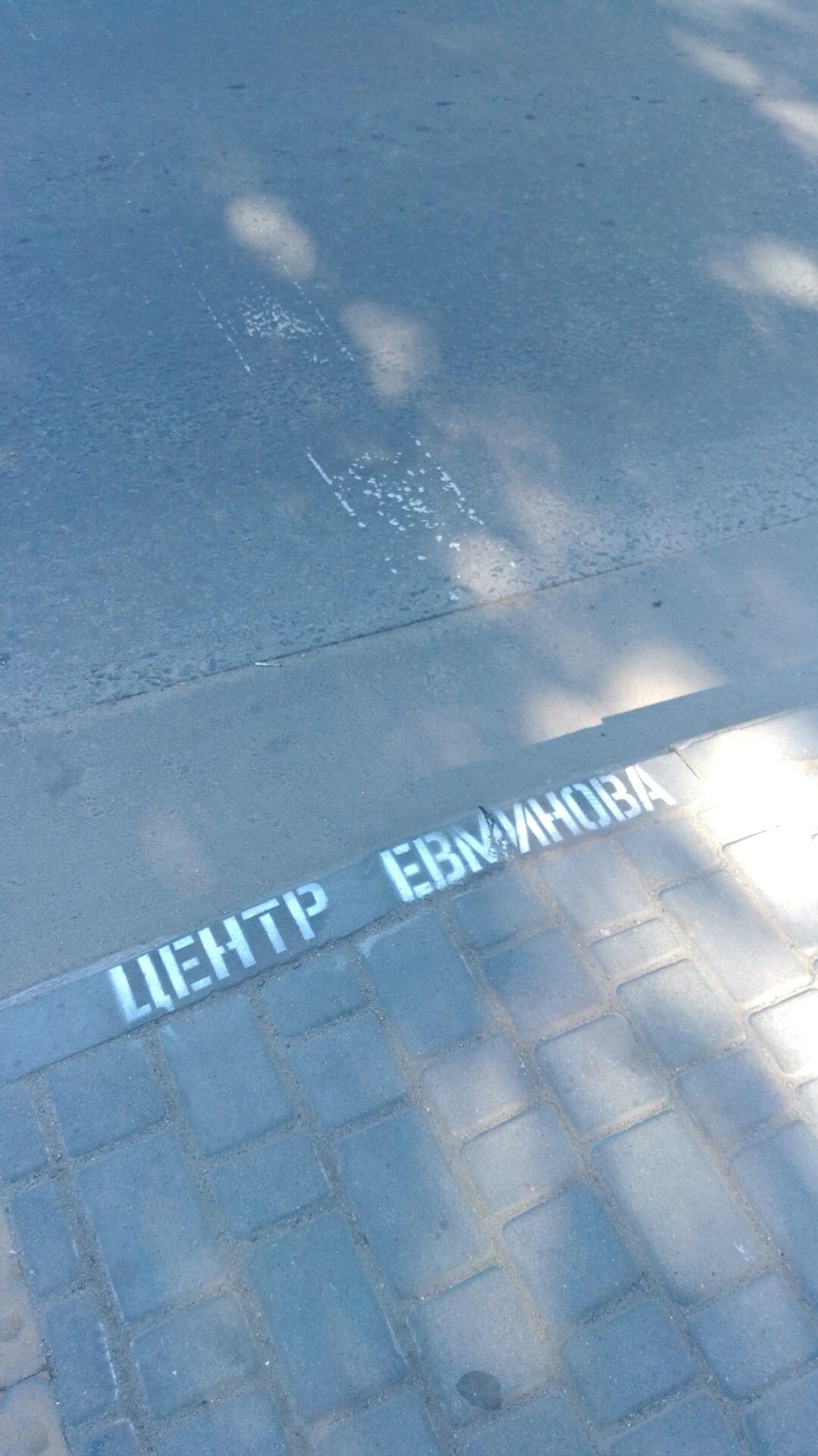 Центр Евминова уже и на Королева