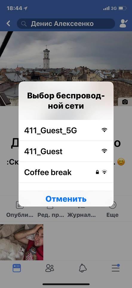 free wifi на 411 батарее