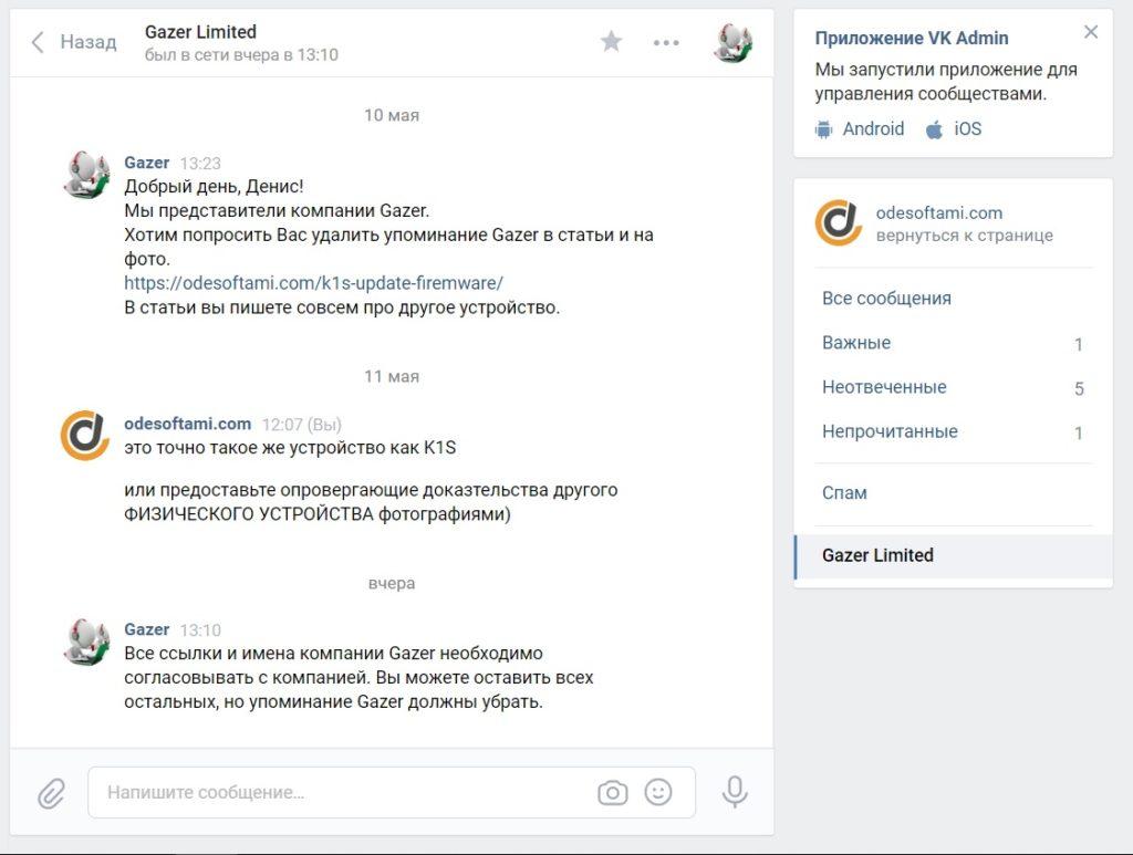 Gazer Limited Ukraine