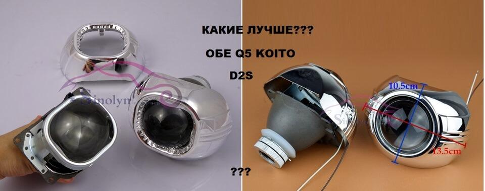 РЕПОСТ! ищу информацию!!! Линзы Koito Q5 квадрат и обычная