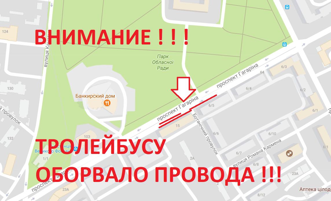 На ул.Гагарина тролейбусу оборвало провода...