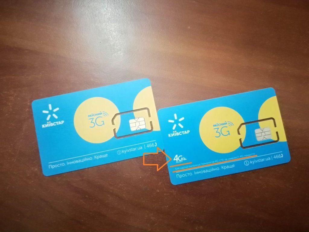 4g sim card kyivstar gsm - ukraine