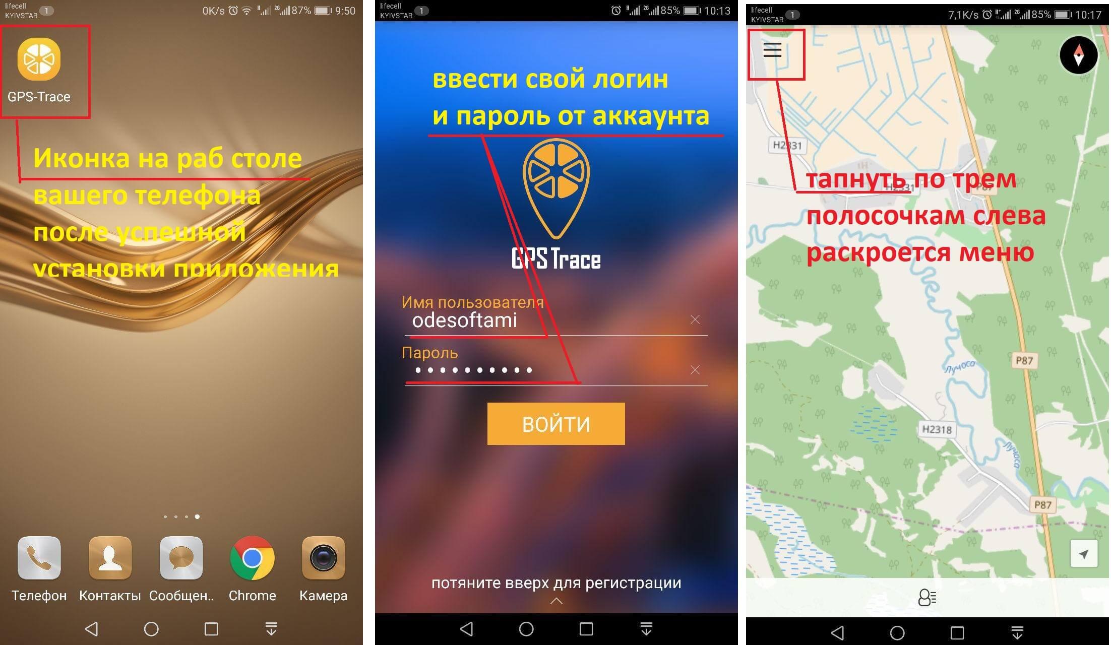 Добавление нескольких объектов  GPS-Trace через приложение Android