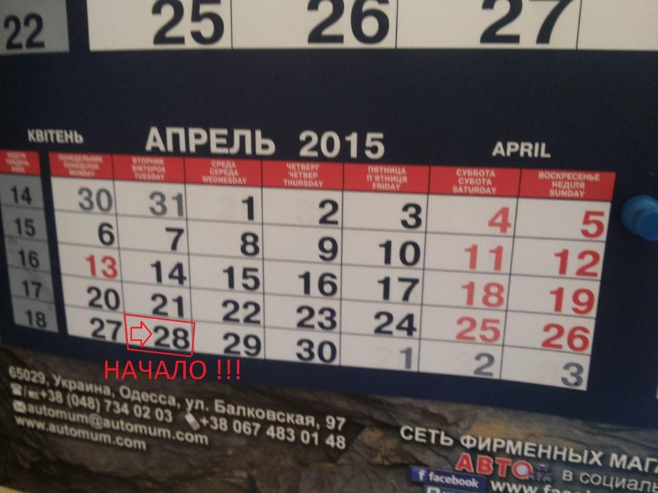 28/04/2015… Все… 4E-FE… уехала на капиталку… 261 508 км…
