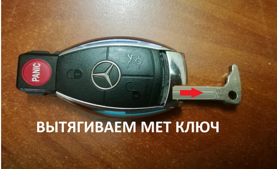 Лайфхак. Замена батарейки в ключах рыбка от Mercedes...
