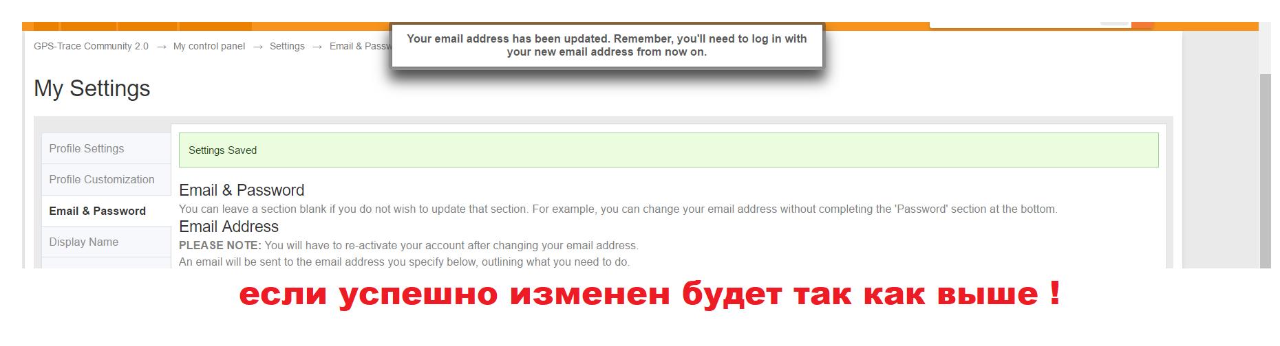 Как изменить почту в аккаунте orange-gpstrace