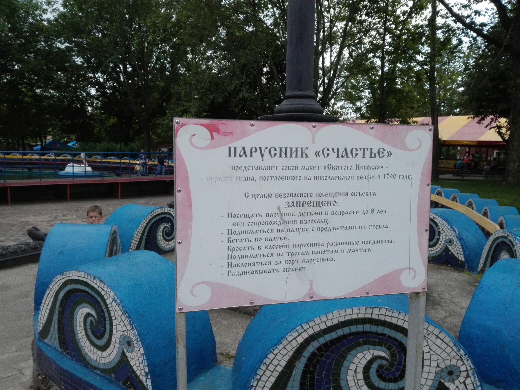 Николаев - город невест. Парк аттракционов Сказка.