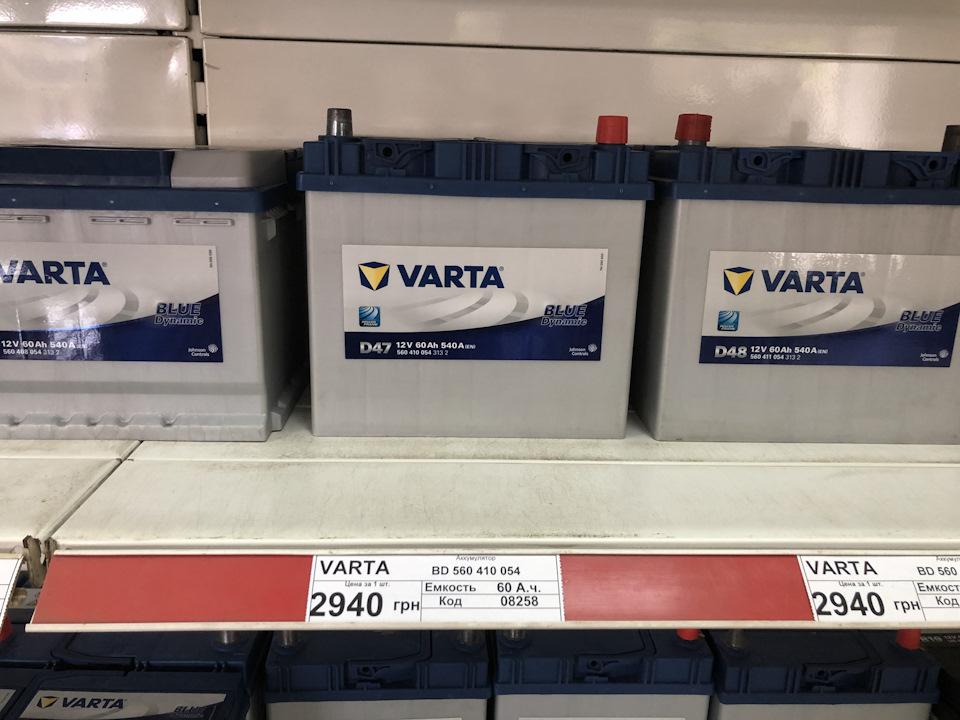 Новый АКБ VARTA D47 12v 60 Ah 540A (EN) 560 410 054 313 2