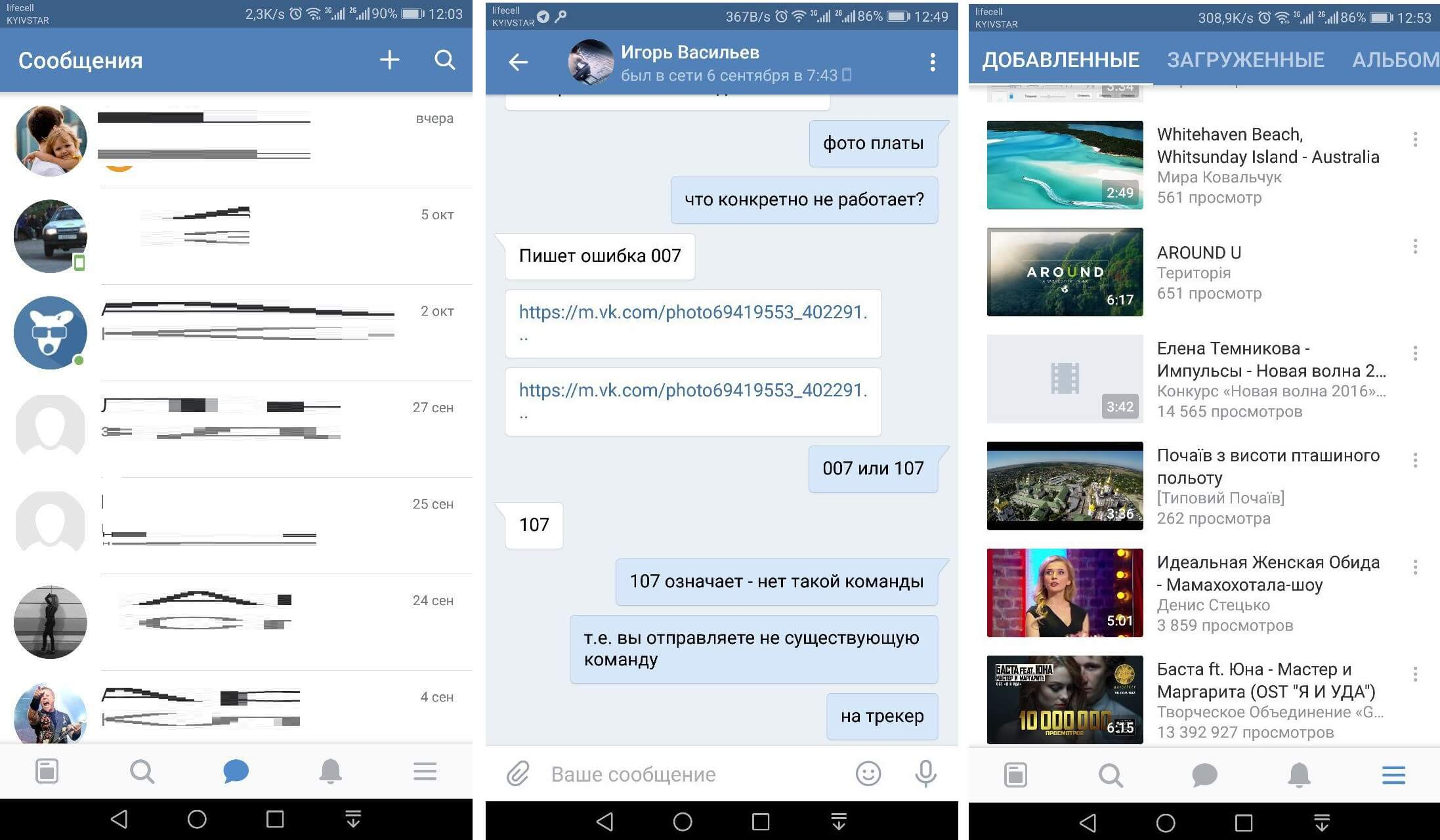 Лайфхак. Доступ к ВКОНТАКТЕ без VPN и левого браузера. Android