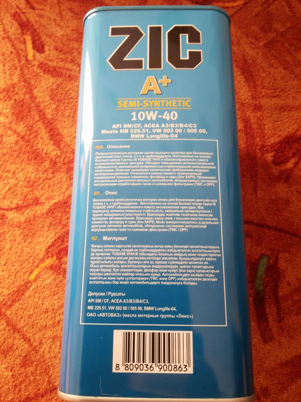 ZIC A+ 10w40 и силиконовая смазка