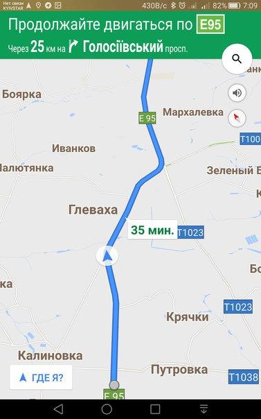 Поездка в Киев и назад)