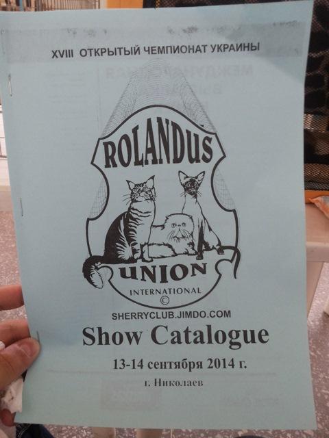 Первая наша выставка RUI от Rolandus…