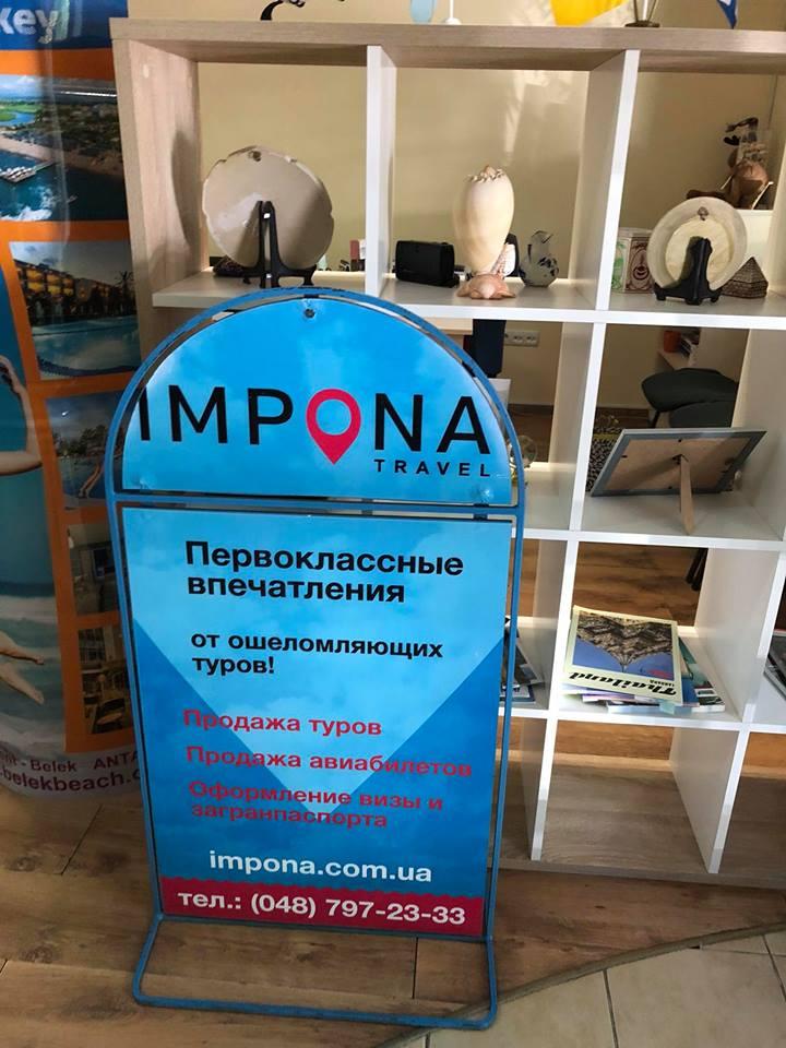 Выходные близко... Impona Travel