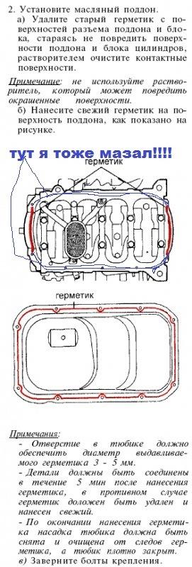 Реконструкция прокладки поддона картера… (работа)