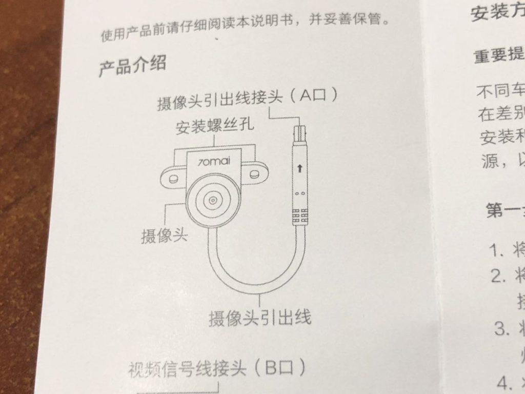 Обзор. Распаковка. Камера заднего вида от Xiaomi 70mai 720P IPX7