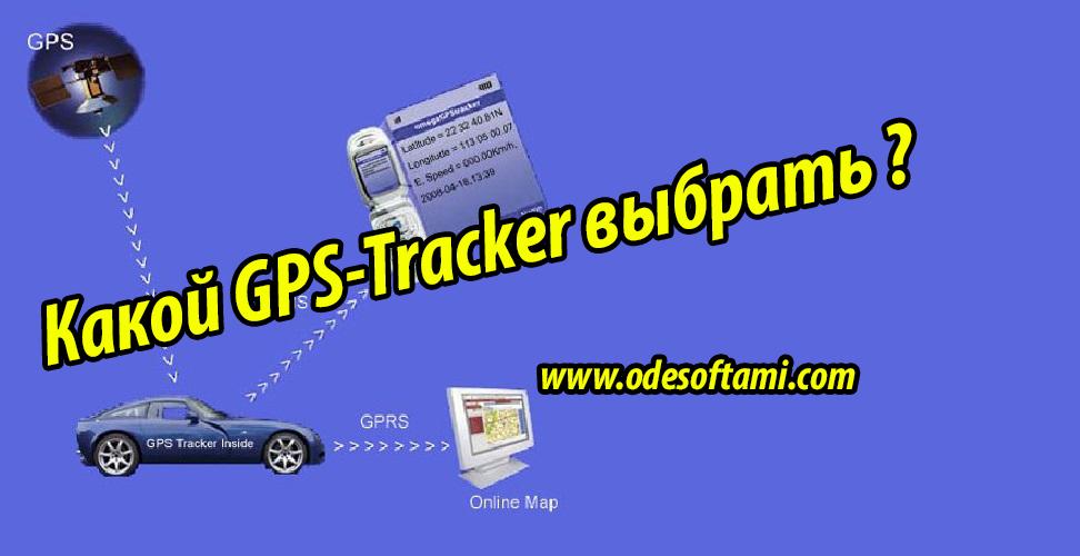 Какой GPS трекер выбрать ?