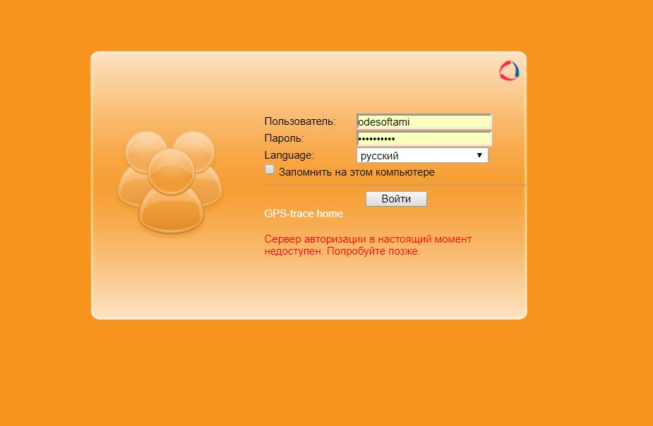 Проблема с авторизацией orange-gps-trace