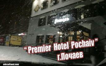 Отель в Почаев - odesoftami.com