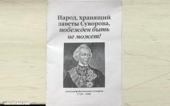Народ хранящий заветы Суворова - odesoftami.com