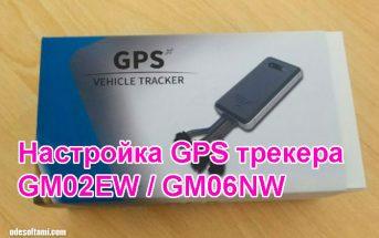Команды для настройки GPS трекер GM02EW и GM06NW